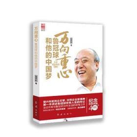万向重心 鲁冠球和他的中国梦/解读中国书系