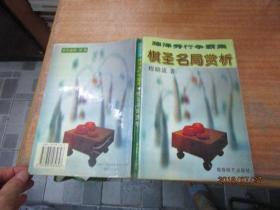 藤泽秀行争霸集:棋圣名局赏析.