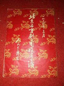 1954戏单:北京市京剧团旅沪公演——有谭富英剧照