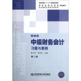 中级财务会计 精编版 第二2版 刘永泽+习题与案例 陈立军东北财经