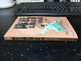 陈氏太极长拳108式(含光盘 光盘全新)