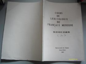 法语词汇学教程