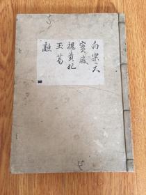 天保11年(1840年)和刻《观世流谣曲-白乐天、杨贵妃等》一册