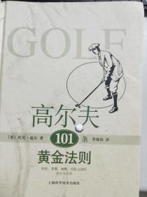 【特价】高尔夫101条黄金法则9787547810767