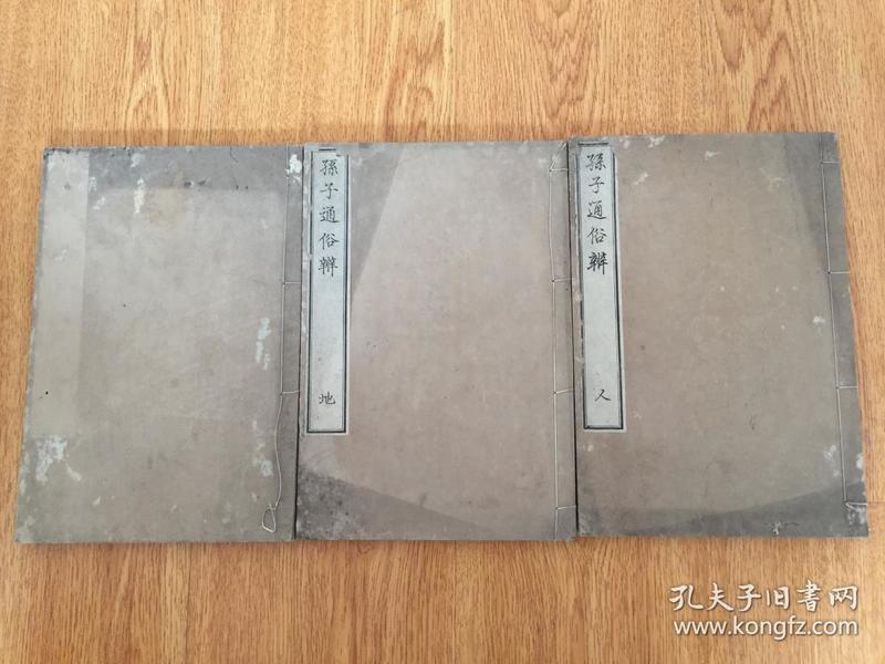 庆应三年(1867年)和刻《孙子通俗辨》三卷三册全