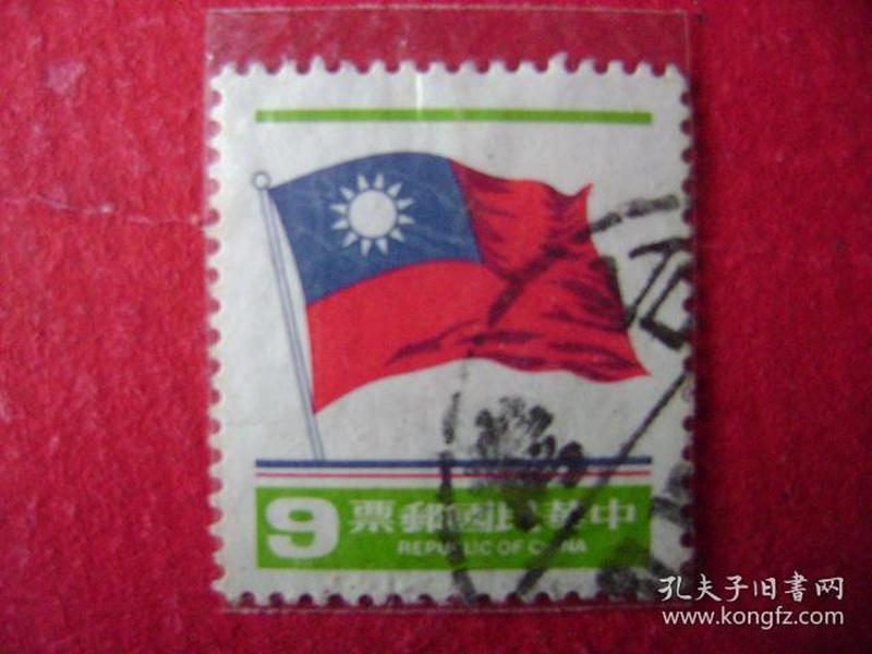 1-63.民国邮票,青天白日旗,9元