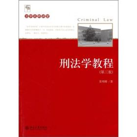 法学名师讲堂:刑法学教程(第3版)