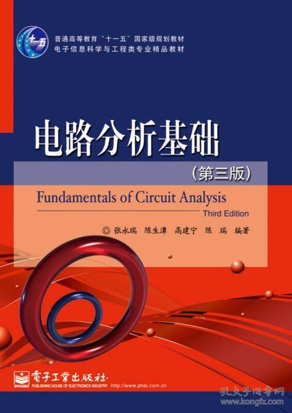 电路分析基础 第三版 张永瑞 电子工业出版社