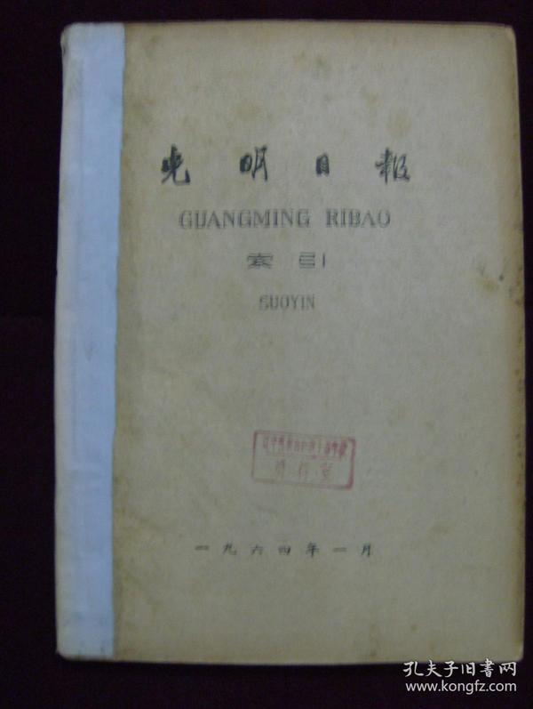 光明日报索引1964年(1——12月)12本装订在一起(馆藏)