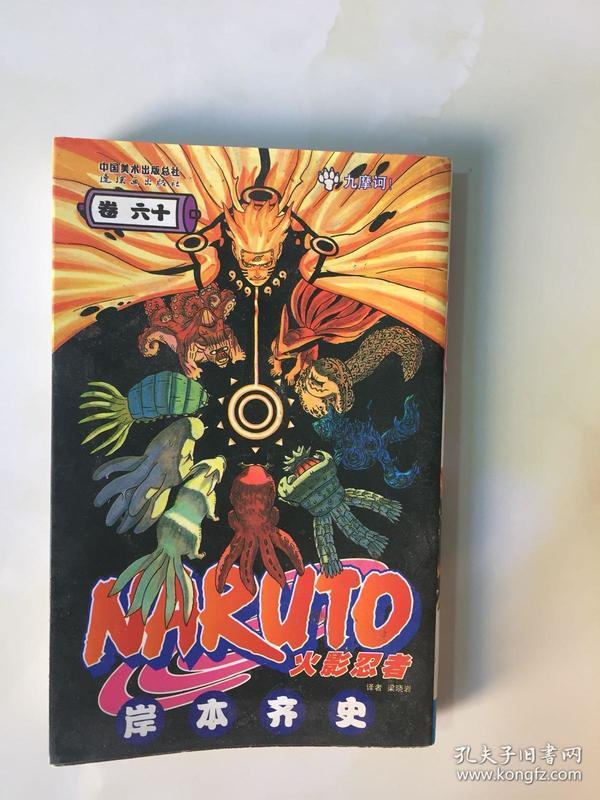 火影忍者(卷60)