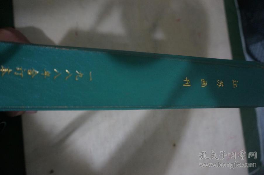 江苏画刊1988年1--12合订本