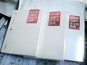 新中国捐献文物精品全集-张伯驹/潘素卷(上中下全)《全新未拆封》保证正版图书