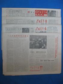 1985年中国青年报 1985年12月1日5日8日12日报纸
