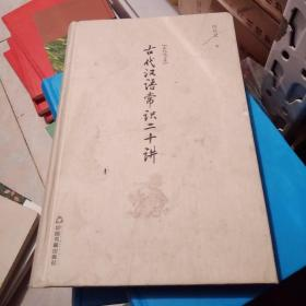 白化文文集—古代汉语常识二十讲