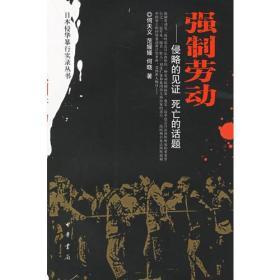 强制劳动---侵略的见证 死亡的话题---日本侵华暴行实录丛书