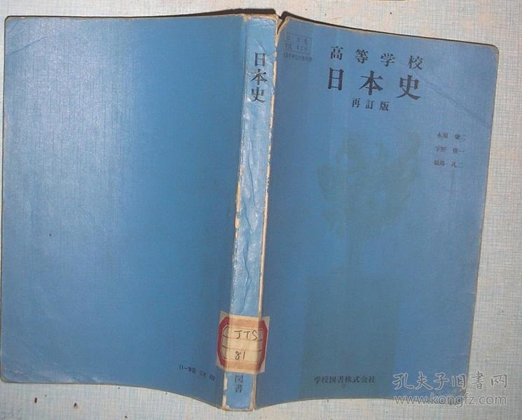 高等学校 日本史 再订版 馆藏