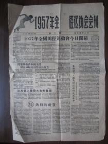 1957年全径运动会会刊第三期