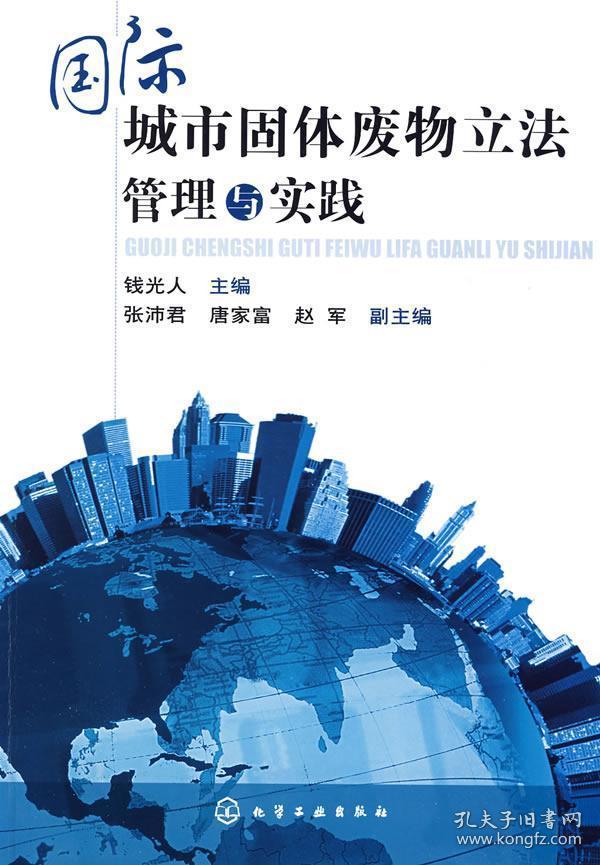 国际城市固体废物立法管理与实践