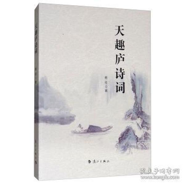 中国当代诗集作品集:天趣庐诗词