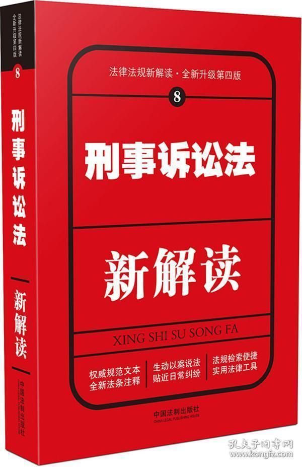 刑事诉讼法新解读(第四版)