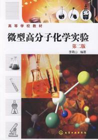 微型高分子化学实验