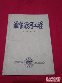 民国三十六年版《军队渡河工程》