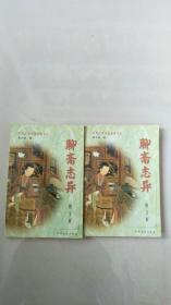 聊斋志异(上下)(图文本)