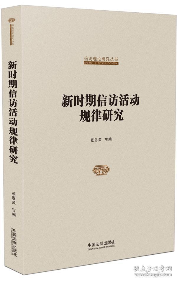国家信访局信访理论研究丛书:新时期信访活动规律研究