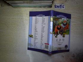 新课标小学语文阅读丛书:水浒传 (第2辑 彩绘注音版).....