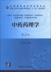 高职高专中药药理学(第2版)