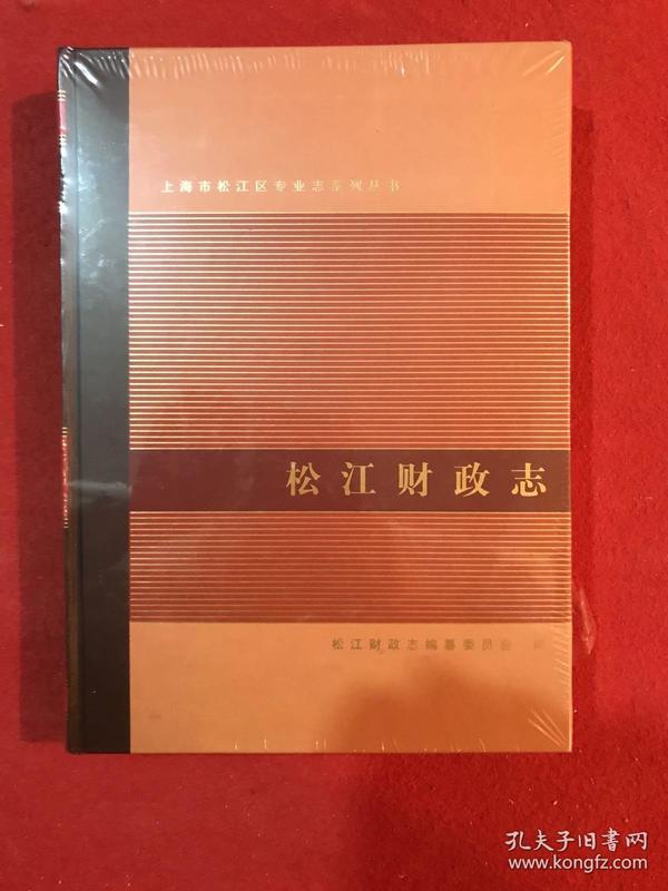 上海市松江区专业志系列丛书:松江财政志(全新塑封)