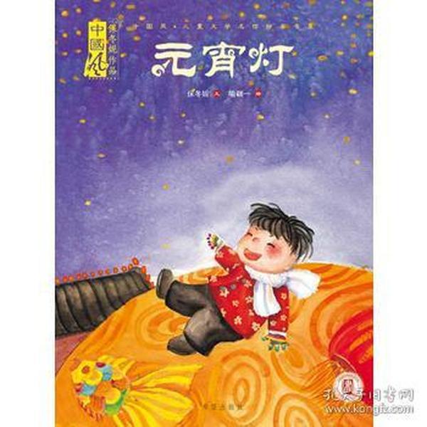 元宵灯/中国风儿童文学名作绘本书系