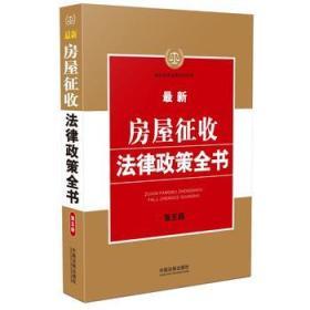 最新房屋征收法律政策全书(第五版)