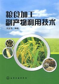 粮食加工副产物利用技术