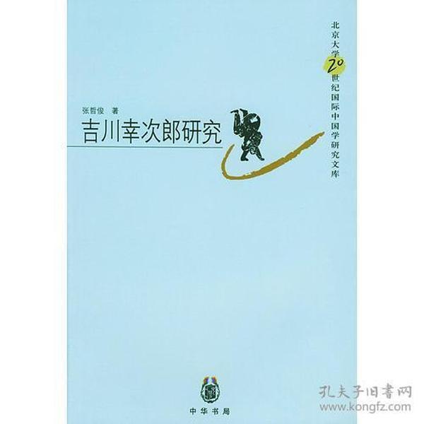 吉川幸次郎研究---北京大学20世纪国际中国学研究文库