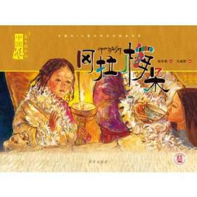 冈拉梅朵/中国风儿童文学名作绘本书系