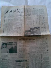 工人日报1986年5月10日(报纸一份)