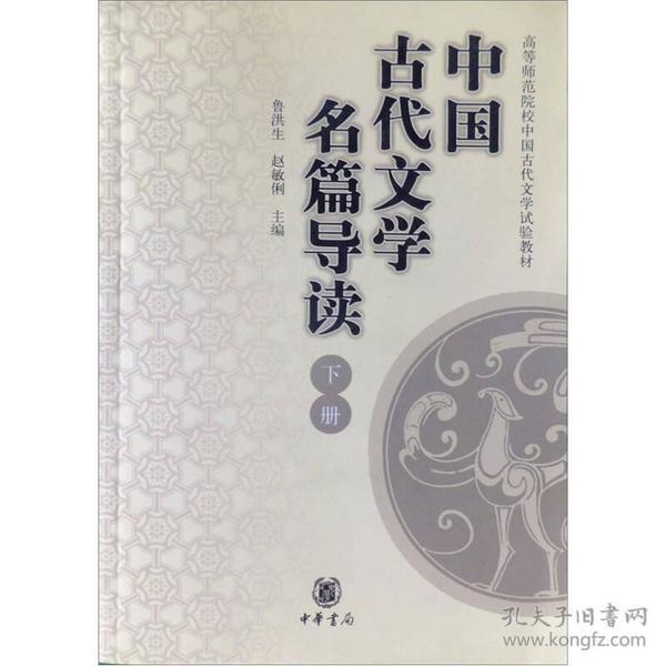 中国古代文学名篇导读(下册)