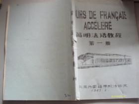 简明法语教程(上册)