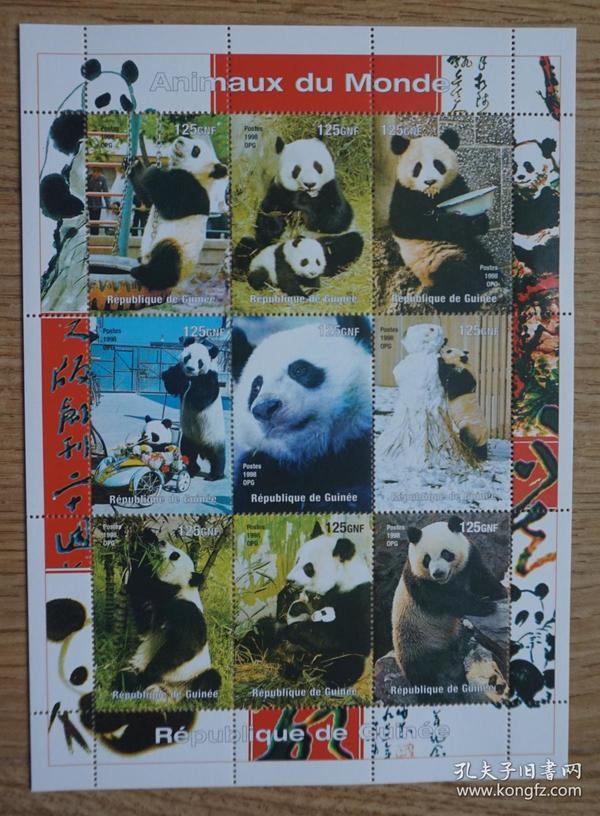 几内亚1998年大熊猫小全张邮票各种姿态逗人喜爱(邮票右上边纸有小折痕)j