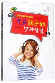 开启孩子的7种智慧/台湾教育名家书系,梦山书系