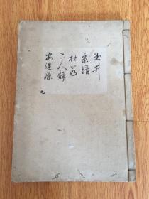 天保11年(1840年)和刻《观世流谣曲-玉井、景清、杜若等》一册