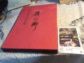 中国近现代名家书法集 钱水卿 (8开精装带盒)