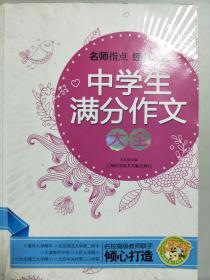 【特价】小蜜蜂 中学生满分作文大全9787543949430