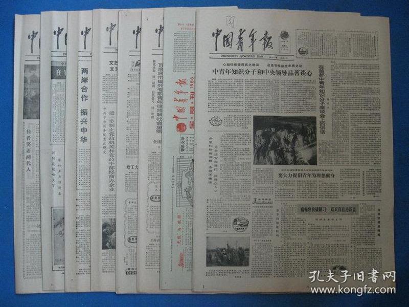 中国青年报1986年2月1日2日4日5日6日7日8日11日报纸