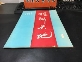 楹联天地 1988(创刊号)