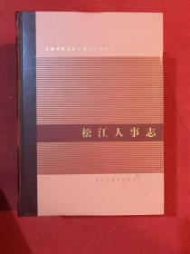 上海市松江区专业志系列丛书:松江人事志(全新正版)