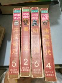 绘画本:中国通史(2、4、6,三册合售)