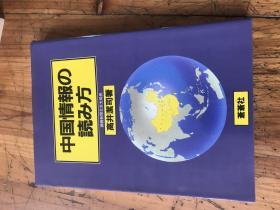 张仲礼院长旧藏2049:《中国情报の読み方》高井洁司签名