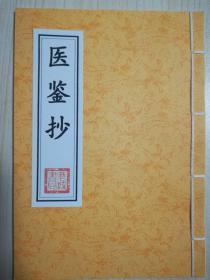 医鉴抄 中医医学类书籍(复印本)